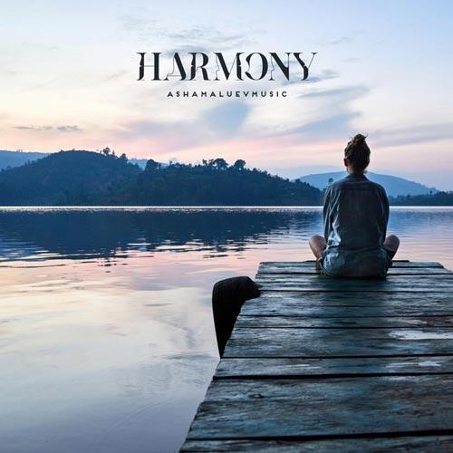 هارمونی ، موسیقی پیانو برای مدیتیشن و یوگا از آشامالوئف موزیک