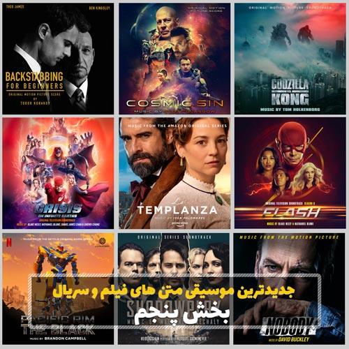 موسیقی متن فیلم و سریال جدید بخش پنجم