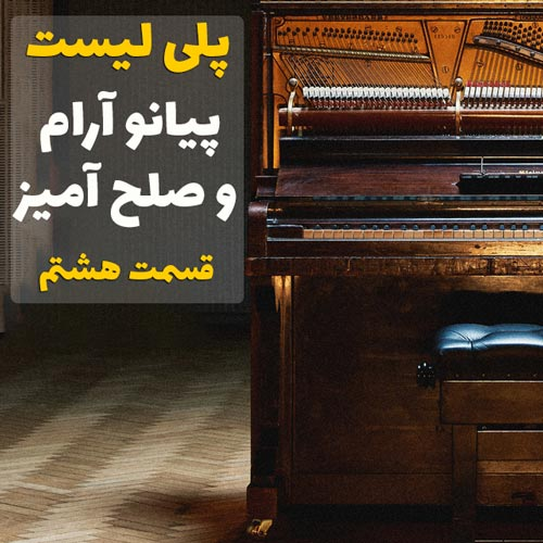 پیانو آرام و صلح آمیز قسمت هشتم